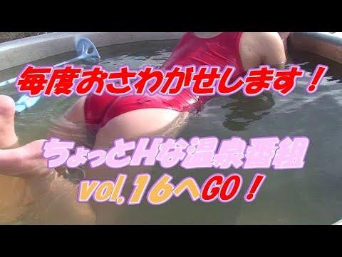 Japanese Onsen【ちょっとHな 温泉 番組 vol.16】絶景の富士山 望む山梨県 甲斐大泉・温泉スタンド