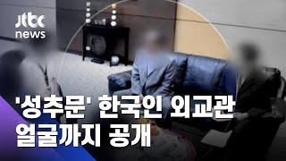 """뉴질랜드 언론 """"성추행 혐의 외교관, 한국 정부가 비호""""…전말은?  / JTBC News"""