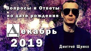 ВОПРОСЫ и ОТВЕТЫ по Дате Рождения (ДЕКАБРЬ,2019). ДМИТРИЙ ШИМКО