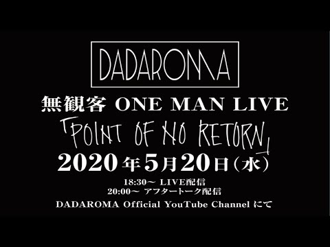 DADAROMA ONE MAN TOUR「POINT OF NO RETURN」緊急生配信無観客ライブ