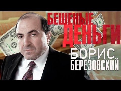 Борис Березовский. Бешеные деньги. Документальный фильм. Часть 2