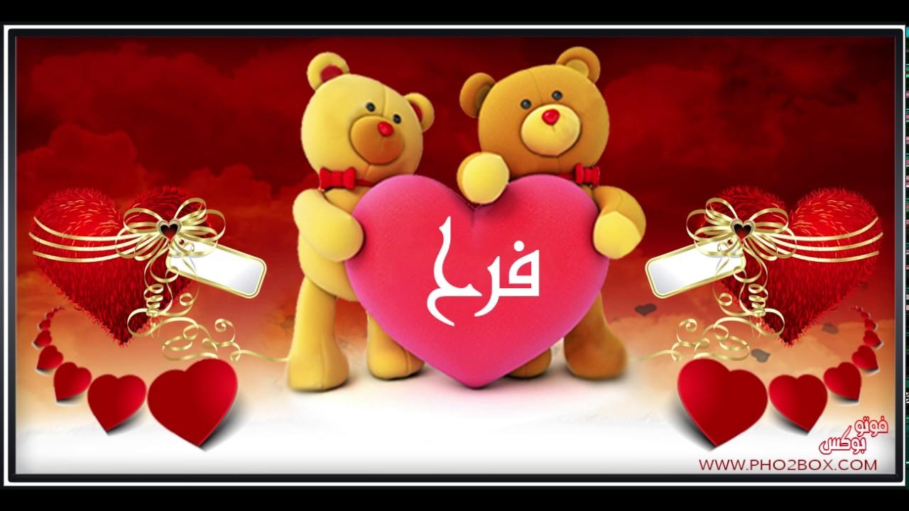 d7f99700d اسم فرح في فيديو I love you فرح farah - YouTube