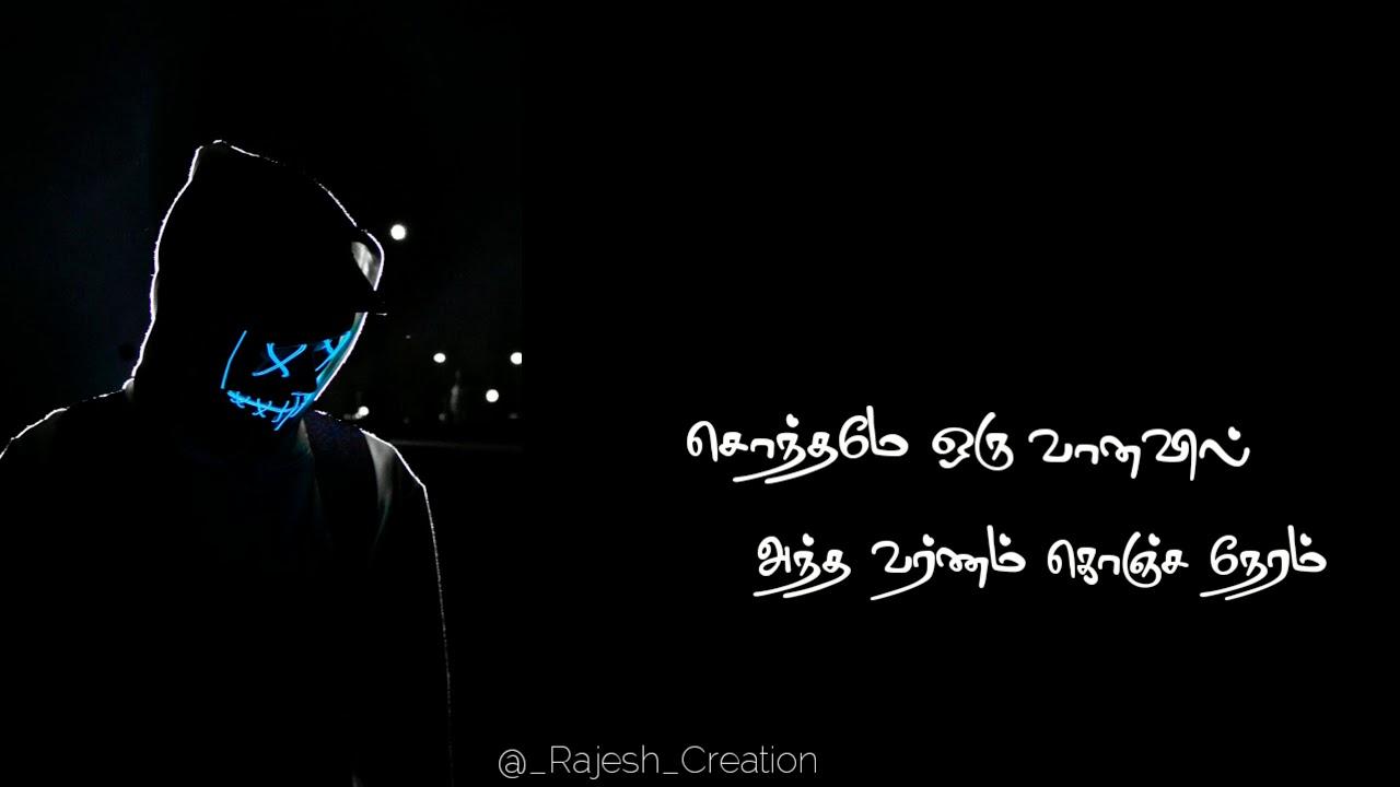 Sontham Oru Vaanavil Padikathavan Whatsapp Status Youtube