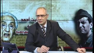 حسين آيت أحمد..ثورة و ديمقراطية