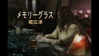 メモリーグラス (カラオケ) 堀江淳