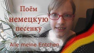 """Немецкий для детей! Поём детскую немецкую песню """"Alle meine Entchen"""""""