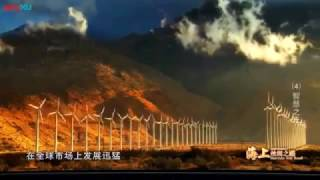 CPEC documentary on Pakistan China co-operation for Wind Farm project(in Chinese Language)