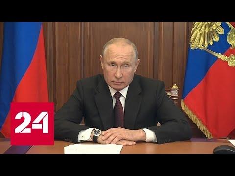 Путин: в мире формируется новая экономическая реальность - Россия 24