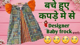 Designer Baby frock from waste cloth cutting // Best out of waste // by simple cutting