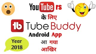 Tubebuddy app for Android