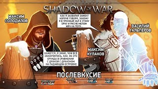 Middle-earth: Shadow of War. Послевкусие