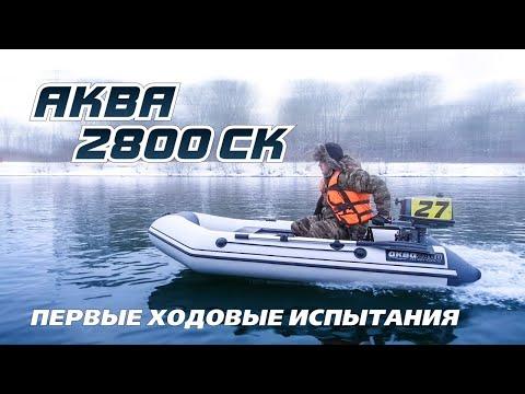 АКВА 2800 СК vs Yamaha 5 л.с.