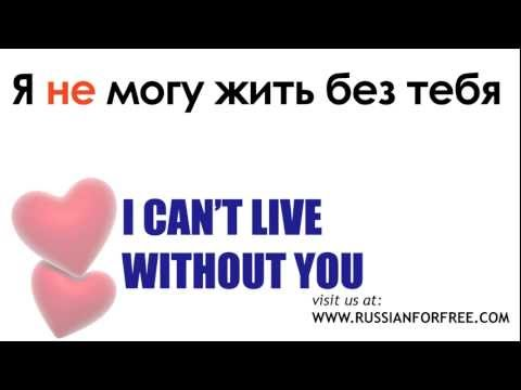Love phrases in Russian - I can't live without you