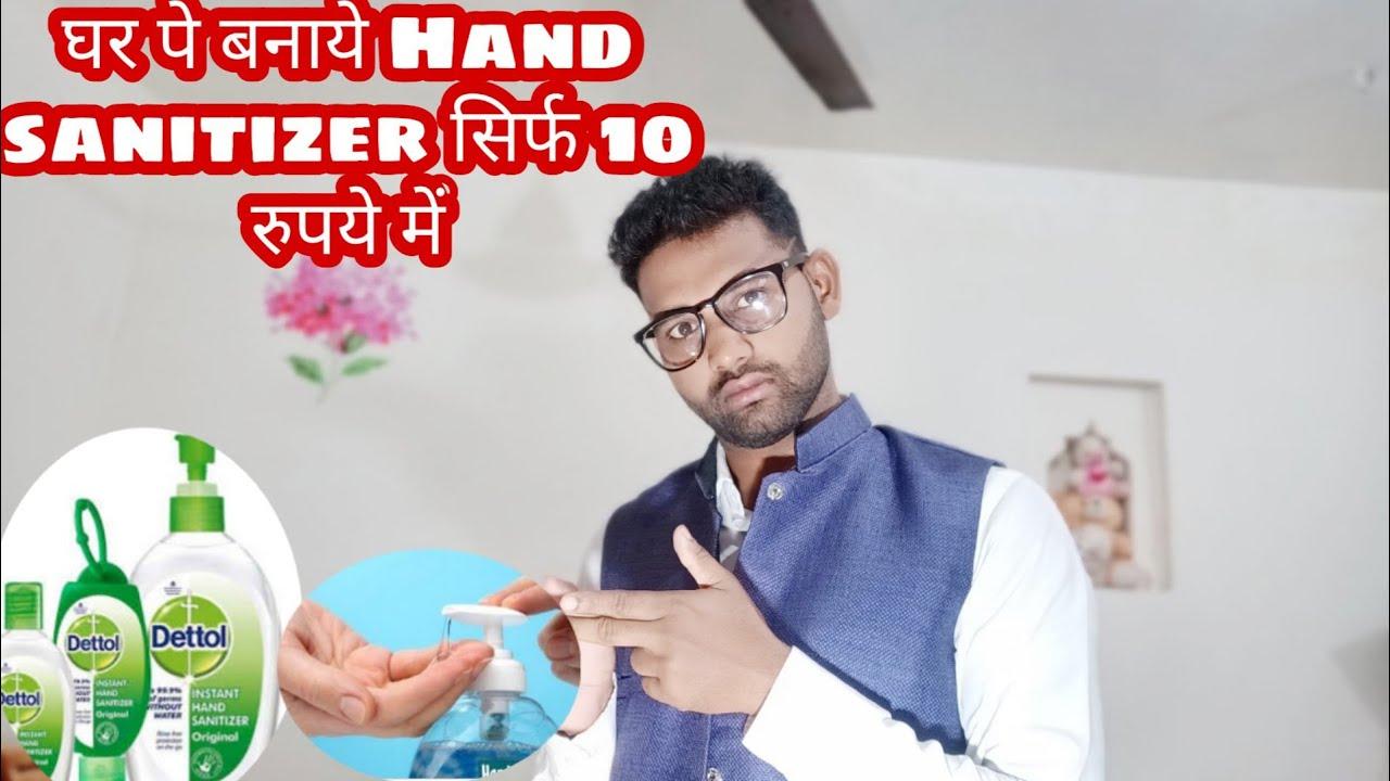 घर पे बनाये Hand sanitizer सिर्फ 10 रुपये में// Hand sanitizer