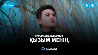 Жолдасбек Абдиханов - Қызым менің (аудио)