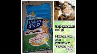 Тест-драйв наполнителей для кошачьего туалета/Fresh Step и другие