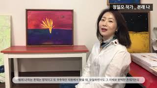 [에코락갤러리] 정일모 작가 작품소개_본래 나