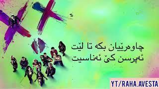 twenty one pilots heathens ( suicide squad kurdish )