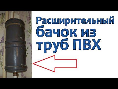 Расширительный бачок для отопления из труб ПВХ - Плюсы и минусы