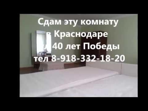 Снять комнату в Краснодаре на улице 40 лет Победы