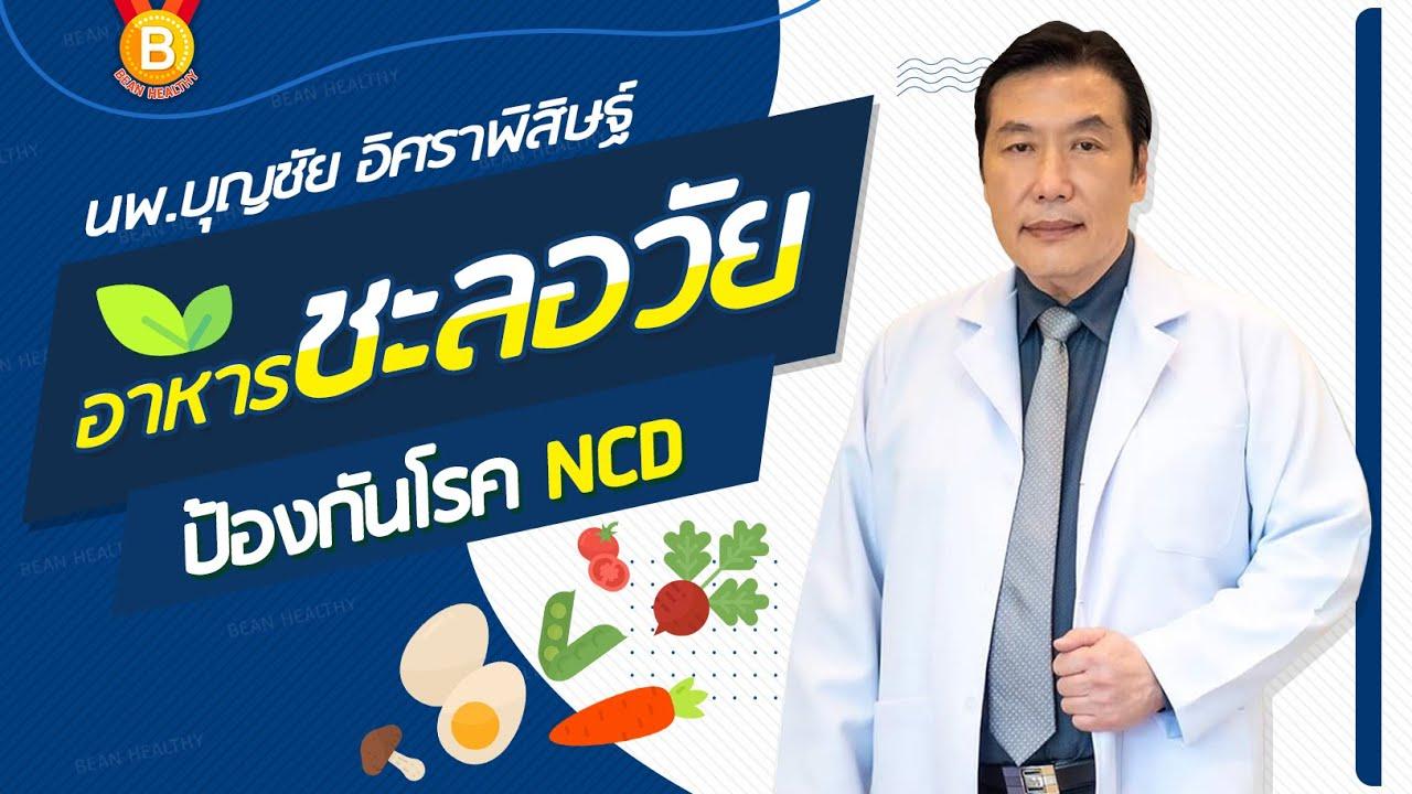 เคล็ดลับ📍 อาหารชะลอวัย ป้องกัน NCD 🥑🥦 : นพ.บุญชัย อิศราพิสิษฐ์ | BEANHEALTHY