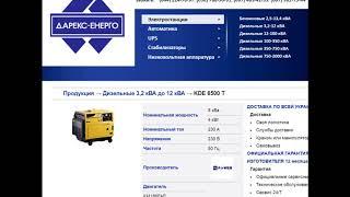 видео Генераторы дизельные бытовые - цена на бытовые дизель генераторы