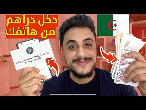 الطريقة الصحيحة لربح المال من تطبيق المشي sweatcoin في الجزائر و سحبهم الى ccp