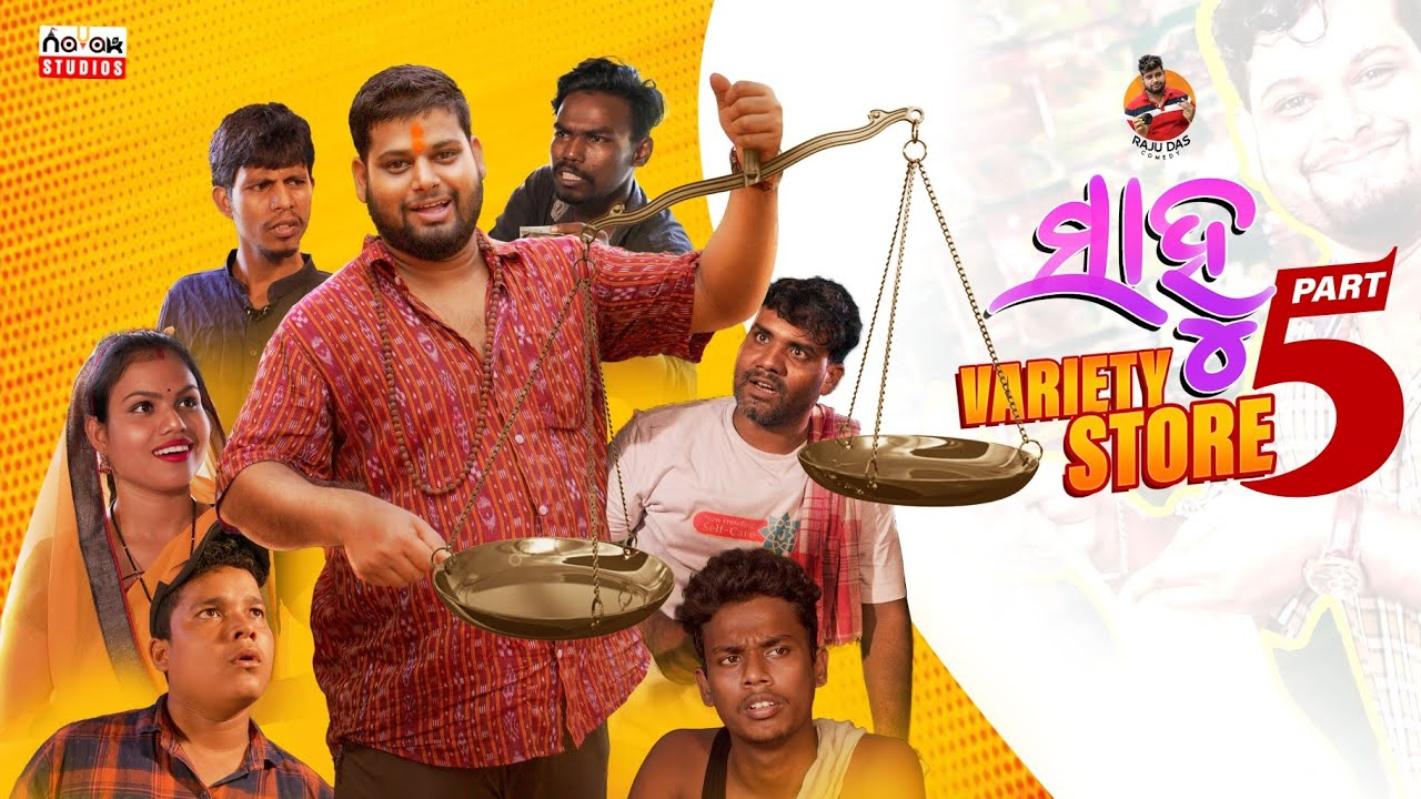 Download Part- 5    ସାହୁ ଭେରାଇଟ ଷ୍ଟୋର   Sahoo Variety Store    Raju Das Comedy    Odia Comedy