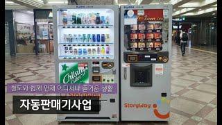 자동판매기 사업(코레일유통)
