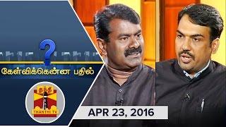 Kelvikkenna Bathil : Exclusive Interview with Seeman, NTK Chief (23/04/2016)   Thanthi TV