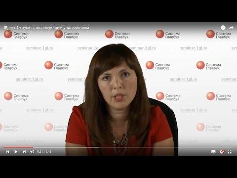 Эльвира Митюкова: Отпуск с последующим увольнением