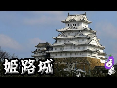 姫路城 Himeji Castle,World Cultural Heritage 【 Japan Travel うろうろ近畿 】