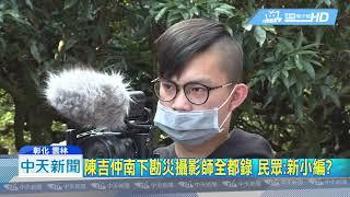 20190322中天新聞 韓出訪搶訂單 陳吉仲勘災疑似「帶小編」