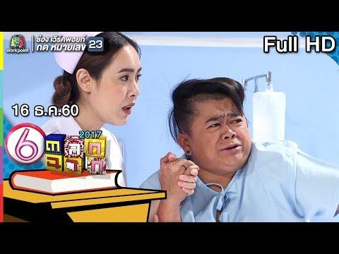 ตลก 6 ฉาก | 16 ธ.ค. 60 Full HD