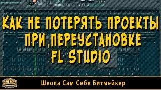 Как не потерять проекты при переустановке FL Studio(Многие не решаются переходить с одной версии FL Studio на другую из-за того, что бояться потерять все свои проек..., 2016-03-31T14:09:35.000Z)