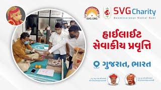 કોવિડ -19 રાહતકાર્ય પ્રવૃત્તિની ઝાંખી | Covid-19 Relief Work Activity Overview By SVG Charity | 2021