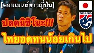 ควรให้เวลาสักสี่ปี!!! คอมเมนต์ชาวญี่ปุ่น หลัง อากิระ นิชิโนะ โดนปลดออกจากตำแหน่งเฮดโค้ชทีมชาติไทย