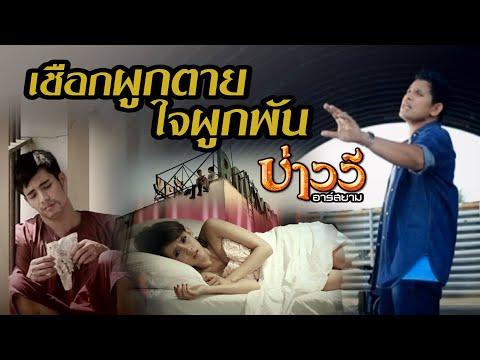 เชือกผูกตาย ใจผูกพัน : บ่าววี อาร์ สยาม [Officail MV]