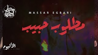 Massar Egbari - Matlob Habib - Exclusive Music Video(Bonus Track) | مسار اجباري - مطلوب حبيب