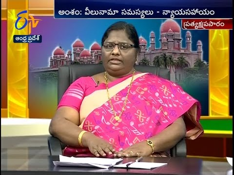 Nyaya Seva | 31st December 2016 | Full Episode | ETV Andhra Pradesh