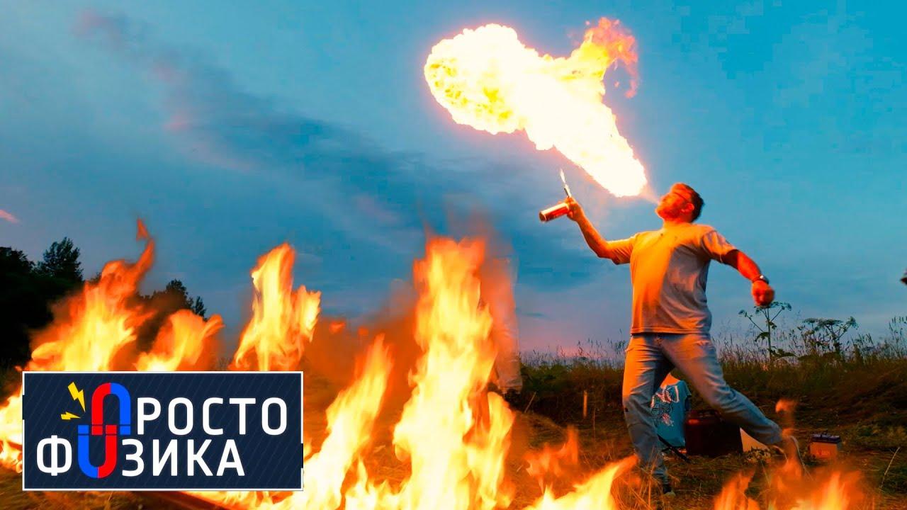 Киномифы об огне ⚠️ Мифы о безопасности | ПРОСТО ФИЗИКА с Алексеем Иванченко @Наука 2.0