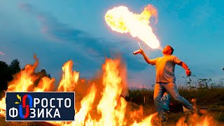 Киномифы об огне ⚠️ Мифы о безопасности   ПРОСТО ФИЗИКА с Алексеем Иванченко @Наука 2.0
