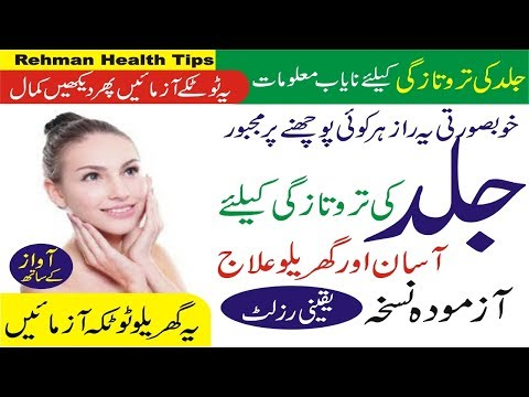 face whitening home remedies | face beauty tips homemade | Rehman Health Tips