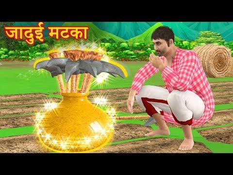 जादुई मटका | Magical Pot | Hindi Kahaniya | 3D Animated Story | Funny Videos