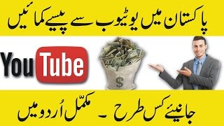 How to Earn Money on YouTube In Urdu/Hindi Tutorial part 1 thumbnail