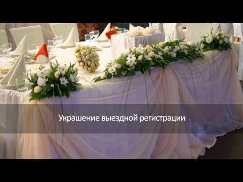 Оригинальное оформление свадеб и корпоративов в Краснодаре: Master-cvetov.ru