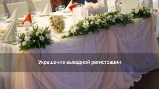 Оригинальное оформление свадеб и корпоративов в Краснодаре: master-cvetov.ru(, 2014-01-18T14:20:08.000Z)