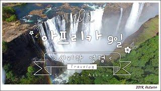 [여행기록] 참좋은여행 아프리카 9일 패키지 여행일정 …