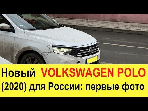 НОВЫЙ VOLKSWAGEN POLO СЕДАН (2020) уже в России: убьет Kia Rio и Hyundai Solaris?