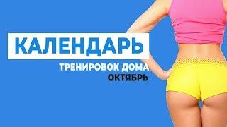 КАЛЕНДАРЬ Тренировок ОКТЯБРЬ 2018 Фитнес дома / ПРОГРАММА ТРЕНИРОВОК